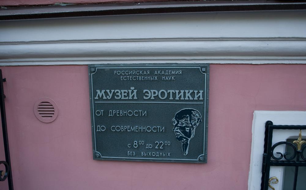 seks-muzey-v-peterburge
